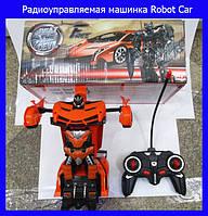 Радиоуправляемая машинка Robot Car!Опт