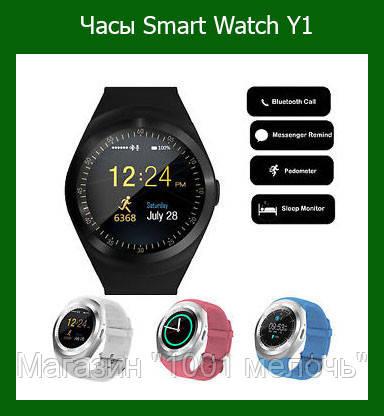 Часы Smart Watch Y1!Лучший подарок