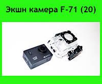Экшн камера F-71 (20)!Опт
