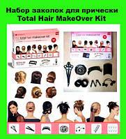 Набор заколок для прически Total Hair MakeOver Kit!Опт