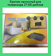 Крепеж настенный для телевизора 27-60 дюймов TJ 350!Акция