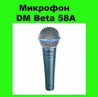 Микрофон DM Beta 58A!Опт