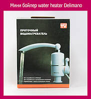 Мини бойлер water heater Delimano!Акция