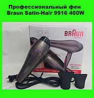 Профессиональный фен Braun Satin-Hair 9916 400W!Опт