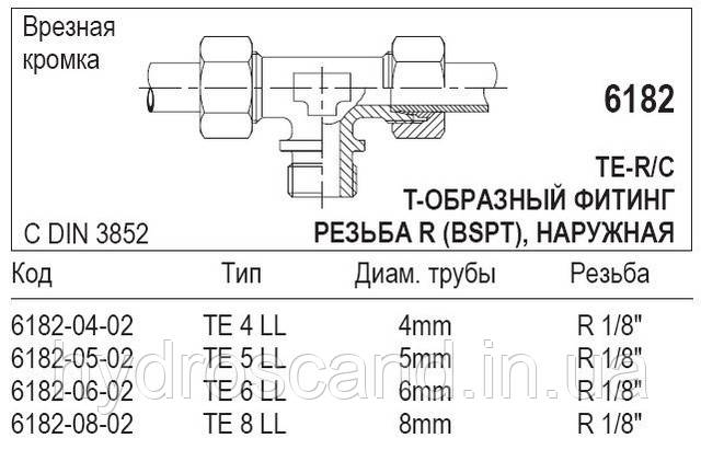 Т-образный фитинг, 6182