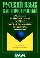 Н. В. Кузьмина Russian Grammar in Tables / Русская грамматика в таблицах