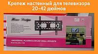 Крепеж настенный для телевизора 20-42 дюймов HDL 115E!Опт