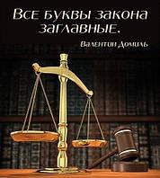 Юридическая помощь  в Днепропетровске