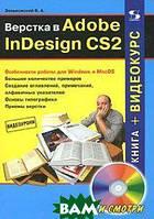 Зеньковский Валентин Андреевич Верстка в Adobe InDesign CS2 (+ CD-ROM)