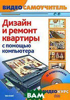 С. В. Корсаков, Р. И. Басыров Дизайн и ремонт квартиры с помощью компьютера (+ CD-ROM)