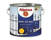 Эмаль-грунт алкидная ALPINA DIREKT AUF ROST ГЕРМАНИЯ атикоррозионная RAL 1021-желтая, 2,5л