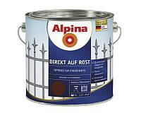 Эмаль-грунт алкидная ALPINA DIREKT AUF ROST ГЕРМАНИЯ атикоррозионная RAL8011 - темно-коричневый, 2,5л