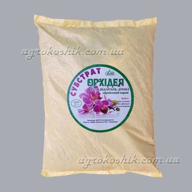 Субстрат (грунт) для орхидеи (для подростков, деток) 4л