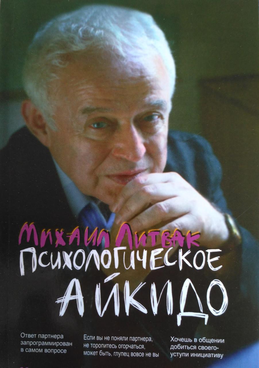 Психологическое айкидо. Михаил Литвак