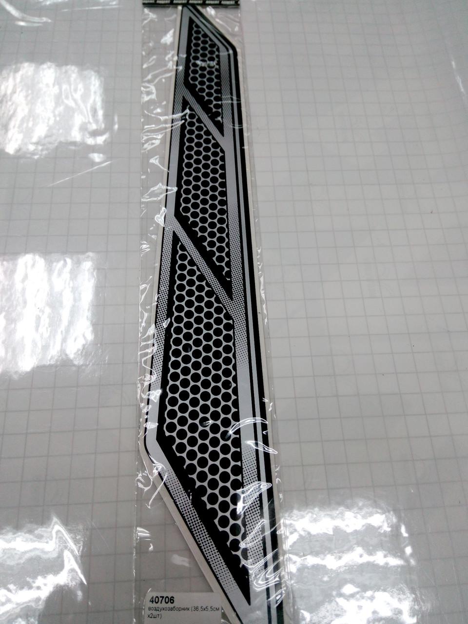 Вінілові наклейки ПОВІТРОЗАБІРНИК 36,5х5,5 см