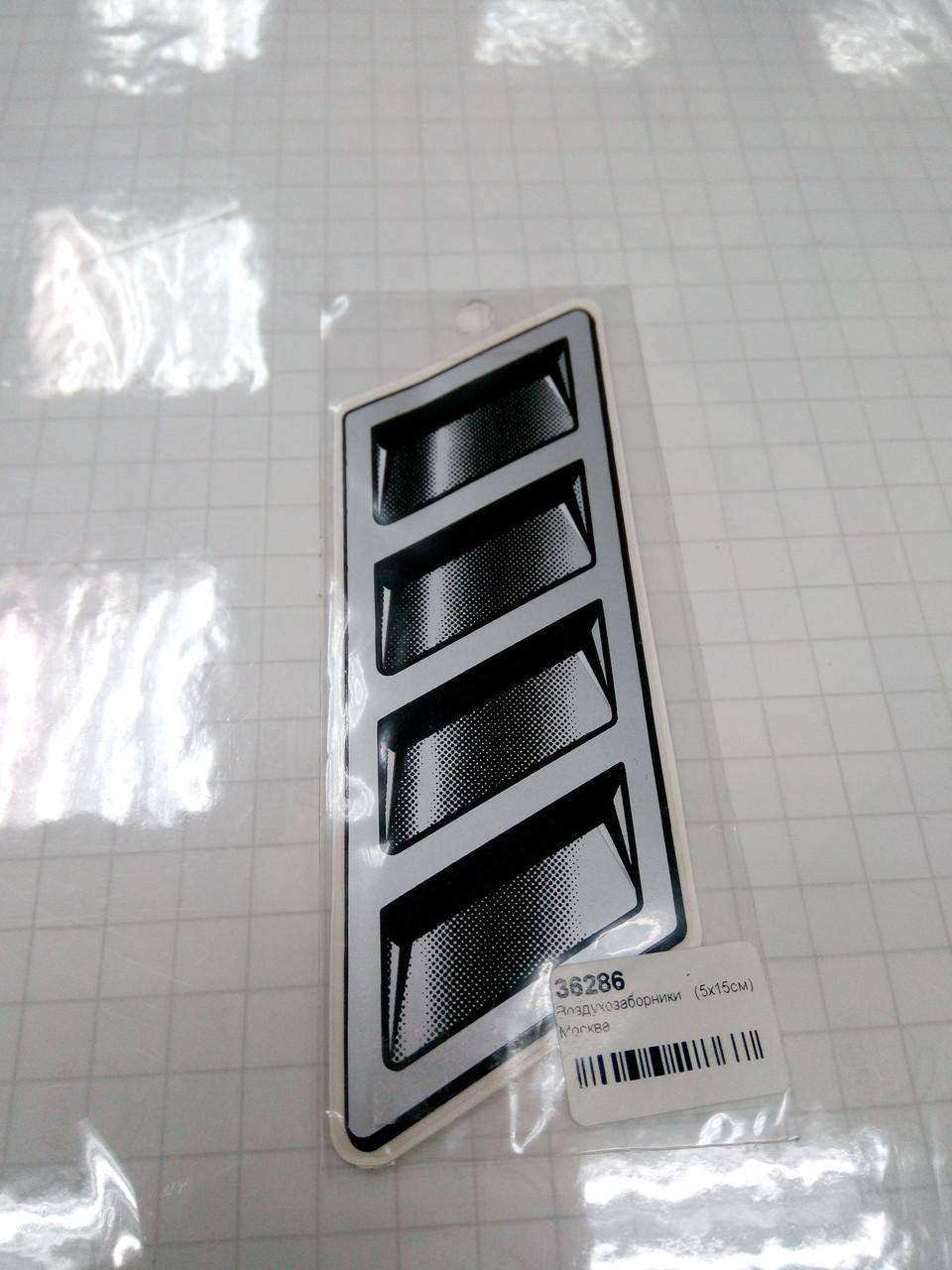 Виниловые наклейки ВОЗДУХОЗАБОРНИК  5х15 см