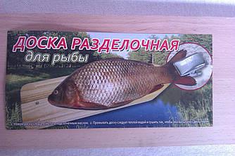 Дошка обробна Для риби
