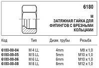 Затяжная гайка, М х 1,0 резьба, 6180