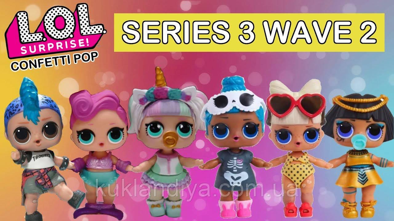 Кукла ЛОЛ конфетти поп С3 (2 Волна), оригинал купить в ...