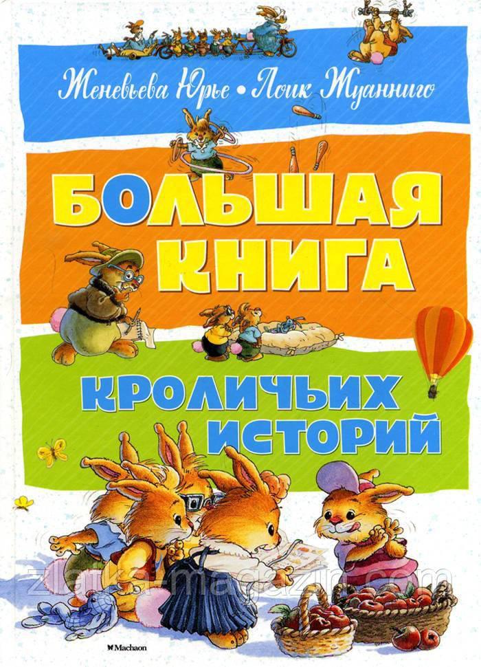 Большая книга кроличьих историй - Женевьева Юрье (9785389128392)