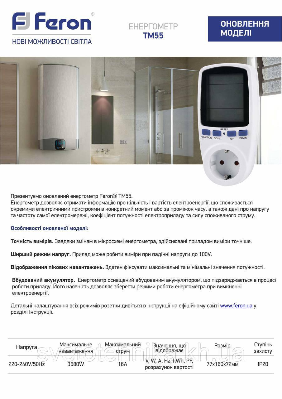 Энергометр (измеритель мощности и расхода электроэнергии) Feron TM55 3680W 230V - фото 3