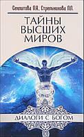 Тайны Высших Миров. Секлитова Л., Стрельникова Л.