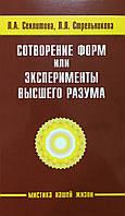 Сотворение форм или эксперименты Высшего Разума. Секлитова Л., Стрельникова Л.