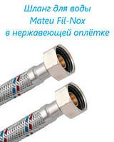 """Шланг для воды Mateu Fil-Nox 20 см 1/2""""х1/2"""" ГГ в нержавеющей оплётке"""