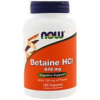 Бетаин гидрохлорид  BETAINE HCI 648мг 120 капсул