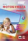 Фотобумага IST Premium полуглянец 260гр/м, 4R (10х15), 50л.