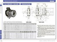 Гидравлический цилиндр без сквозного отверстия 1304-SKC
