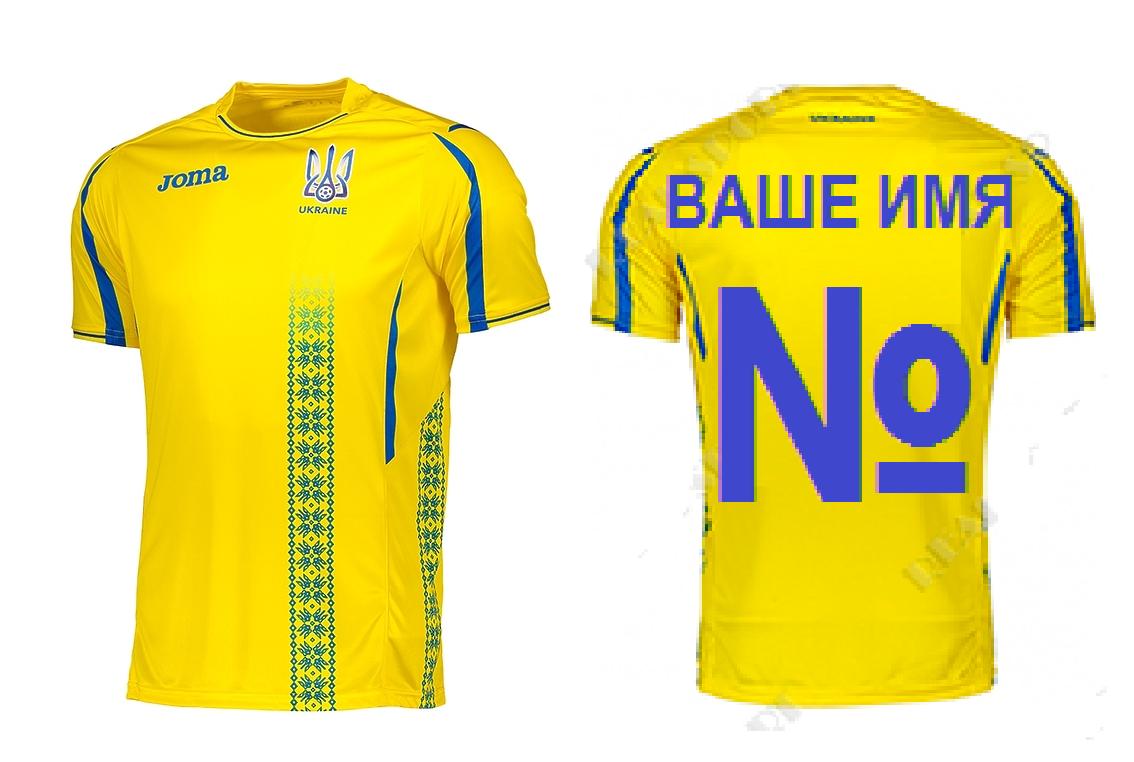 Детская футбольная форма сборной Украины по футболу