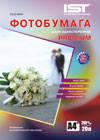 Фотопапір Premium шовк односторонній 260гр/м, А4 (21х29.7), 20арк, картон, IST