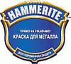 Молотковая краска 3в1 Hammerite (20л) Евросоюз