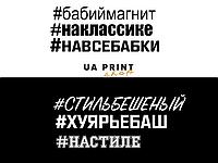 Наклейка #ХЭШТЕГ (Ваш #ХЭШТЕГ)