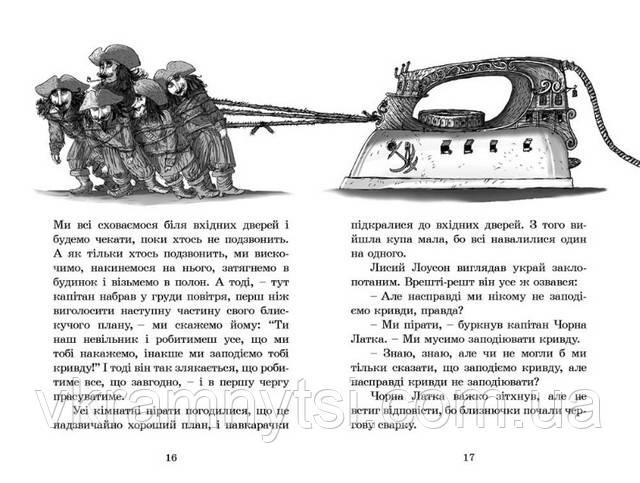 Кімнатні пірати. Автор Джеремі Стронґ, купить книгу Киев