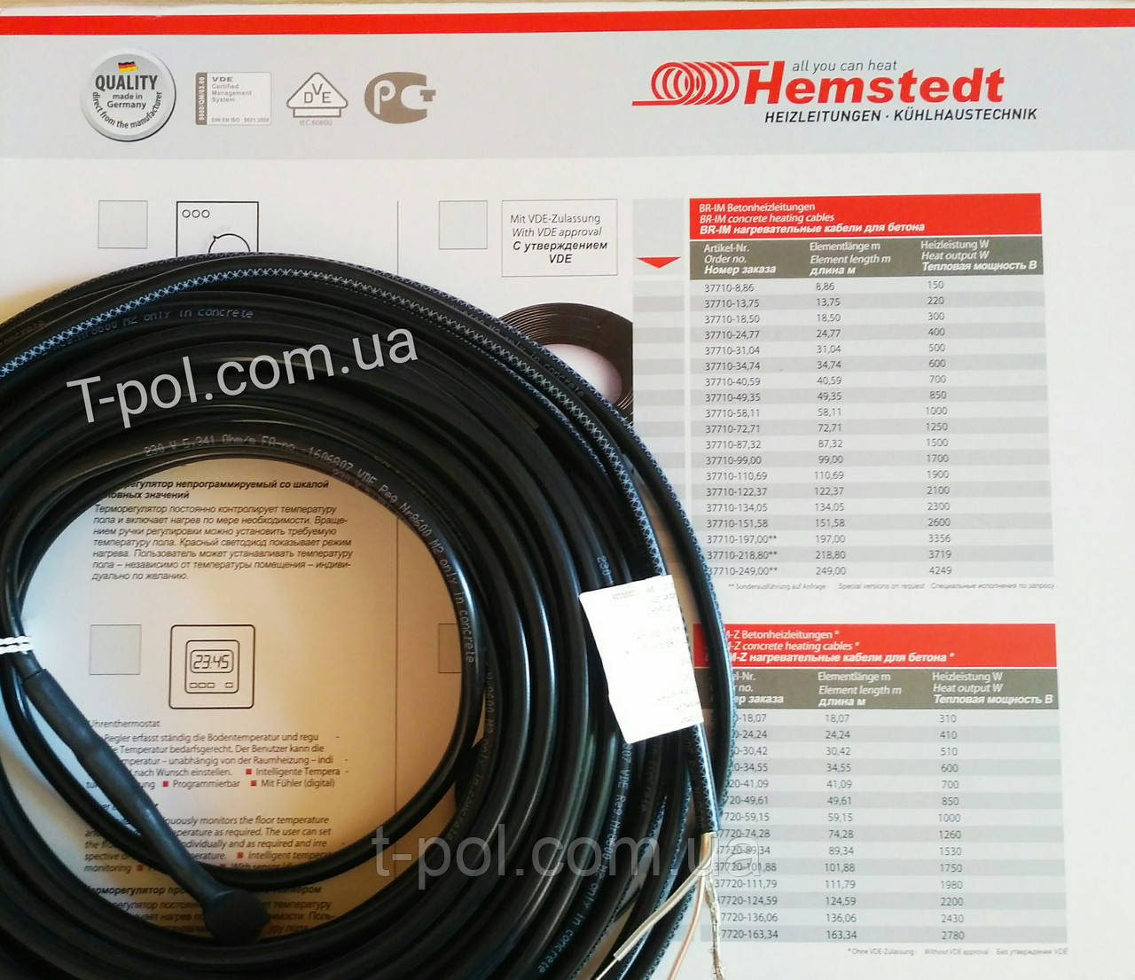 Двожильний екранований кабель на 4,5 м2 теплої підлоги br-im 700 вт 40,6 м Hemstedt Німеччина