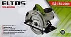 Пила дисковая Eltos ПД-185-2200 в метале. Элтос, фото 4