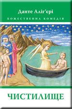 Божественна комедія: Чистилище. Данте Аліг'єрі