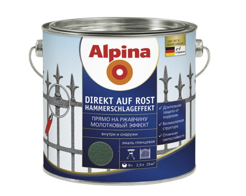 Эмаль-грунт алкидная ALPINA DIREKT AUF ROST HAMMERSCHLAGEFFEKT ГЕРМАНИЯ молотковая зелёная, 2,5л