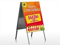 Наружная реклама-Штендер, цена, купить, заказать