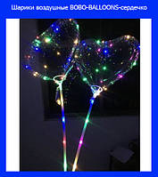 Шарики воздушные BOBO-BALLOONS-сердечко!Акция