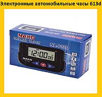 Электронные автомобильные часы 613d