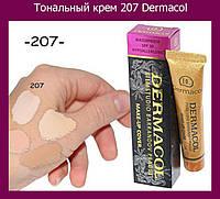 Тональный крем 207 Dermacol (12 шт. в упаковке)!Акция
