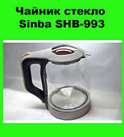 Чайник стекло Sinba SHB-993!Акция