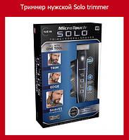 Триммер мужской Solo trimmer!Акция