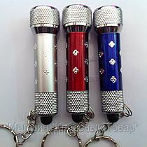 Брелок+фонарик BR-2005 (упаковка 24 шт)