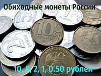432 российских рублей ( 122 обиходные монеты )