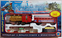 Железная дорога Голубой вагон 7013