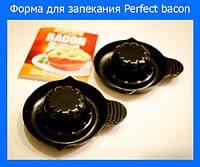 Форма для запекания Perfect bacon bowl!Акция